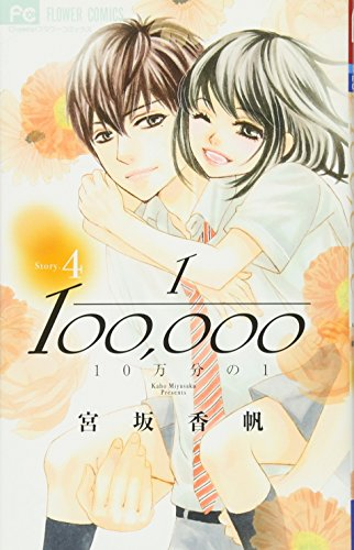 10万分の1 (4) (Cheeseフラワーコミックス) - 宮坂 香帆
