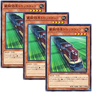 Yu-Gi-Oh! 【3 Pieces Set】 Japanese Version CPL1-JP037 Express Train Trolley Olley Australian Arm Limited Express Truck Rocco (Normal)