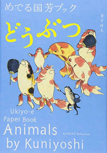 Animals by Kuniyoshi: Ukiyo-e Paper Book (Japanese Edition)