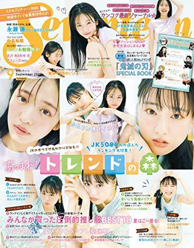 Seventeen (セブンティーン) 2020年9月号 [雑誌]