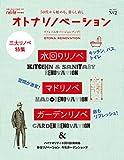 オトナリノベーション NO.2 (扶桑社ムック)