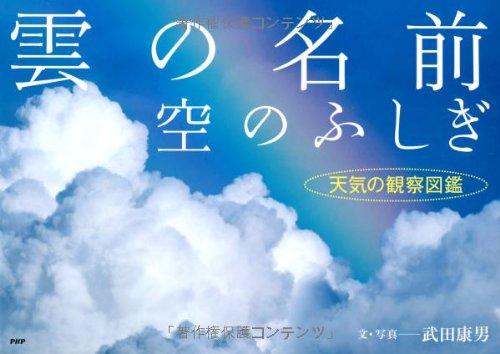 雲の名前、空のふしぎ 天気の観察図鑑