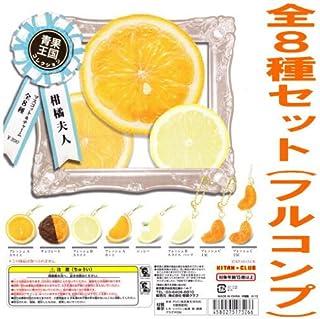 青果王国コレクション 柑橘夫人 マスコット&チャーム 【全8種セット(フルコンプ)】