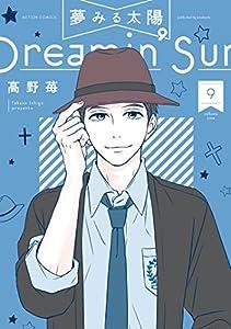 夢みる太陽 : 9 (アクションコミックス)