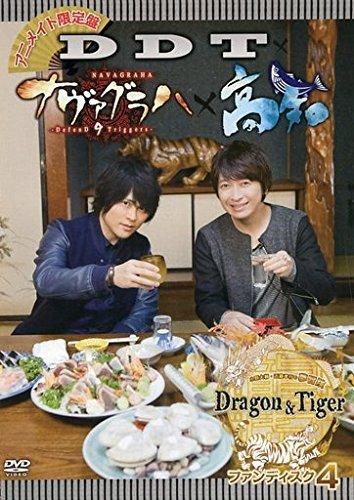 小野大輔・近藤孝行の夢冒険 Dragon & Tiger ファンディスク4 ナヴァグラハ×高知(アニメイト限定盤)