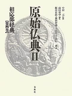 相応部経典 第四巻 (原始仏典II)