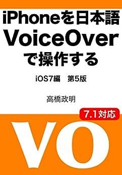[高橋 政明]のiPhoneを日本語VoiceOverで操作する iOS7編