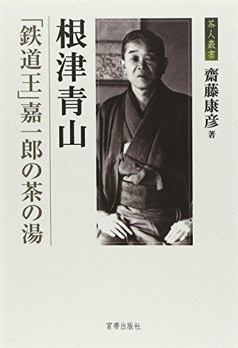 根津青山 ─「鉄道王」嘉一郎の茶の湯 (茶人叢書)
