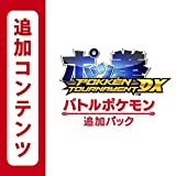 【Switch用追加コンテンツ】ポッ拳 POKKÉN TOURNAMENT DX バトルポケモン追加パック|オンラインコード版
