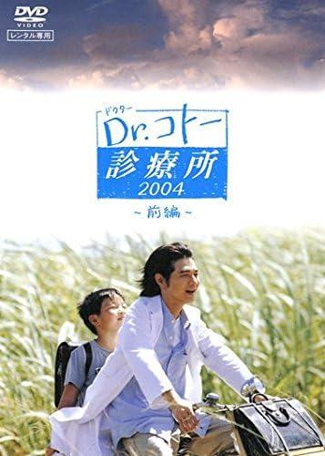 SPドラマ『Dr.コトー2004』(2004)