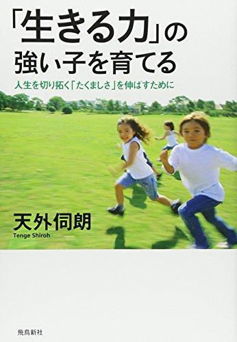「生きる力」の強い子を育てる (人間性教育学シリーズ)