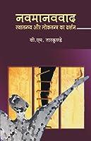 Navmanavvad Swatantrya Aur Loktantra Ka Darshan