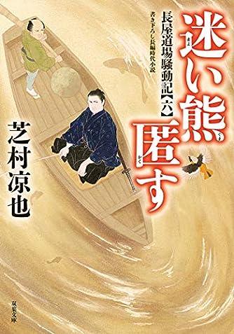 長屋道場騒動記【六】-迷い熊匿す (双葉文庫)