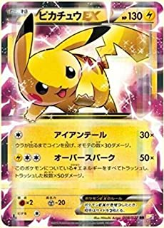 Pokemon Card Japanese - Pikachu EX 008/027 CP2 - Legendary Shine Collection - Holo - 1st Edition