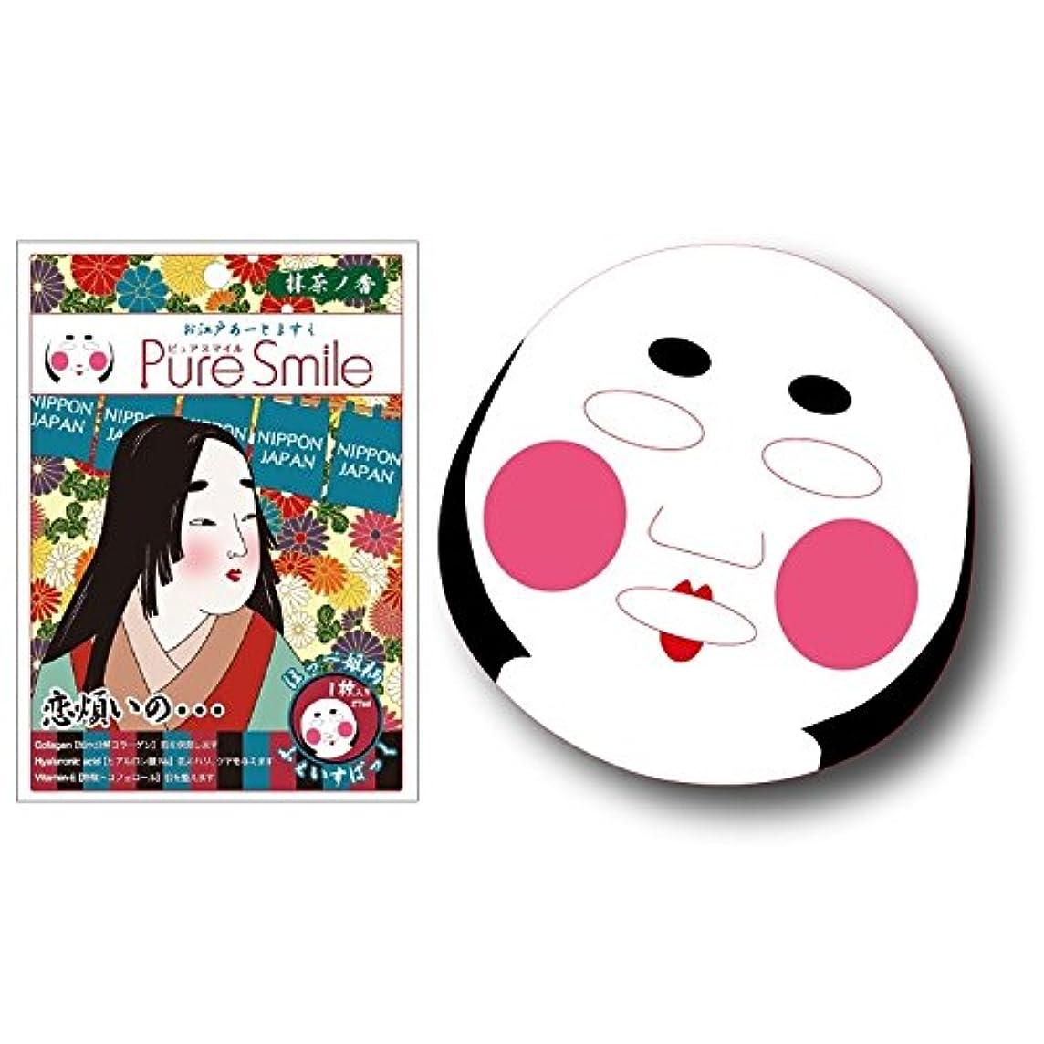 乞食排除する賠償Pure Smile お江戸アートマスク (ほっぺ姫)