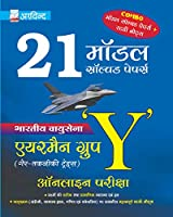 21 Model Solved Papers Indian AirForce Airmen Group Y (Non-Technical Trades) Online Exam