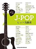 ギター弾き語り J-POPヒット名曲選