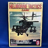 ヘリボーン タクティクス・ゲーム シュリンク有 アド・テクノス デッドストック ウォーゲーム HELIBORNE TACTICS