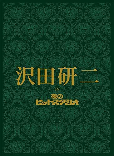 沢田研二 in 夜のヒットスタジオ[DVD] - 沢田研二