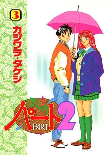 ぼくのパート2(3)