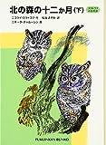北の森の十二か月―スラトコフの自然誌〈下〉 (福音館文庫 ノンフィクション)