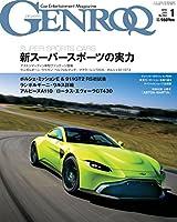 GENROQ ゲンロク 2018年1月号 No.383