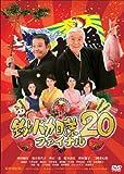 釣りバカ日誌 20 ファイナル[DVD]