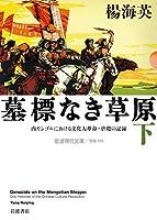 墓標なき草原――内モンゴルにおける文化大革命・虐殺の記録(下) (岩波現代文庫)