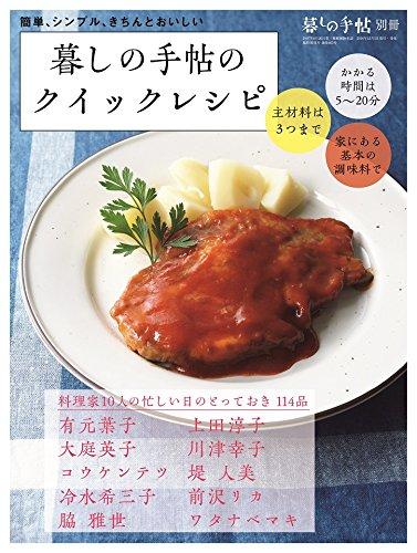 暮しの手帖のクイックレシピ (暮しの手帖 別冊)