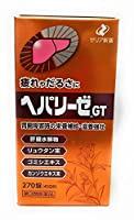 【第3類医薬品】ヘパリーゼGT270錠 ×7