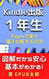 Kindle publishing first grader: How to easily publish electronically on a pages (Japanese Edition)