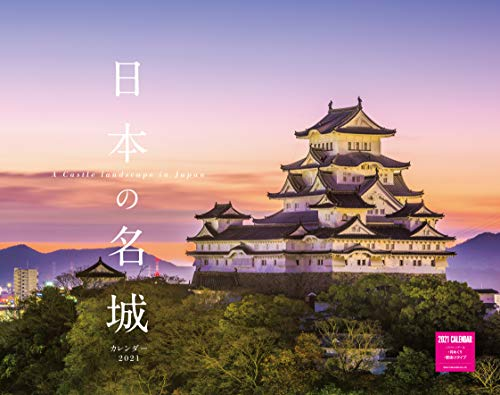 カレンダー2021壁掛け 日本の名城カレンダー 2021(ネコ・パブリッシング) ([カレンダー])