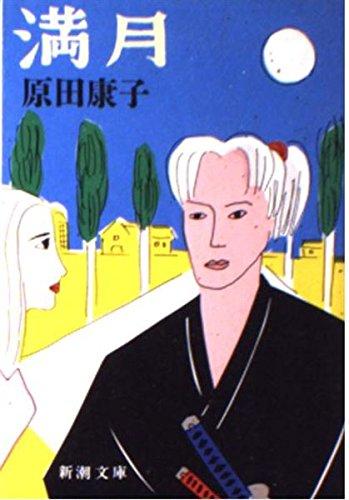 満月 (新潮文庫)