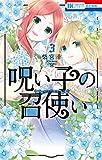 呪い子の召使い 3 (花とゆめCOMICS)