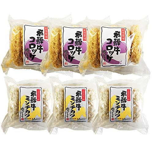 【肉のひぐち】 飛騨牛コロッケ&飛騨牛ミンチカツ コロッケ3袋+ミンチカツ3袋 冷凍総菜