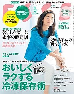 [ESSE編集部]のESSE 2017 年 05月号 [雑誌] ESSE (デジタル雑誌)
