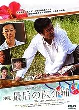 The Last Assistant Doctor / Niseisha to yobarete: Okinawa Saigo no ikaiho (Japanese Movie, English Subtitle)