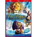 ナルニア国物語/第3章:アスラン王と魔法の島 3枚組DVD&ブルーレイ&デジタルコピー(DVDケース)(初回生産限定)