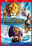 ナルニア国物語/第3章:アスラン王と魔法の島 3枚組DVD&ブルーレイ&デジタルコピー(DVDケース)(初回生産限定) image