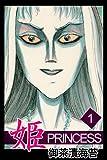 姫1 (アリス文庫)