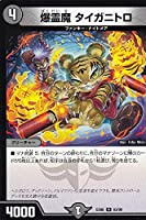 デュエルマスターズ DMEX06 63/98 爆霊魔 タイガニトロ (R レア) 絶対王者!! デュエキングパック (DMEX-06)