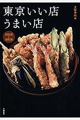 東京いい店うまい店 2015―2016 (文春e-book) Kindle版