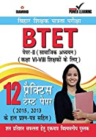 Bihar Shikshak Patrta Pariksha BTET Paper-II Samajik Adhayan (12 PTP)