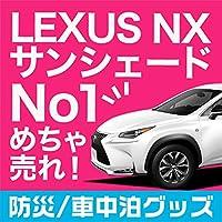 LEXUS レクサス NX NX300h NX300 車用カーテン サンシェード 車中泊 カーフィルム フロント用 『01s-a035-fu』