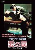 ラウラ・アントネッリ 愛の罠〈完全ノーカット版〉[DVD]