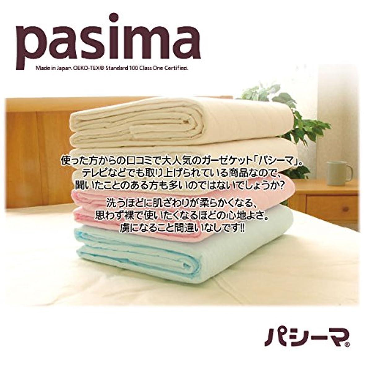 オズワルドうなずく説明するパシーマ キルトケット  (シングル 145×240, きなり)
