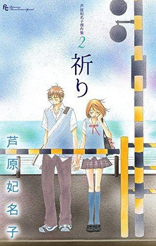 芦原妃名子傑作集 2 祈り (フラワーコミックススペシャル)
