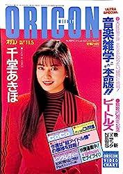 オリコン・ウィークリー 1990年 11月5日号 No.575