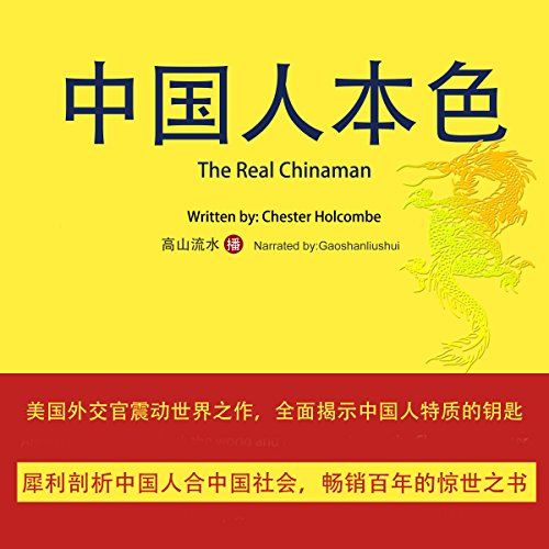 中国人本色 - 中國人本色 [The Real Chinaman] cover art