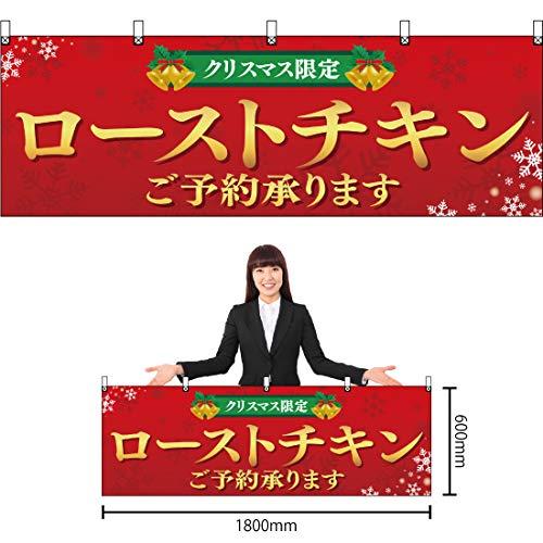 横幕 クリスマス限定 ローストチキンご予約承ります YK-298